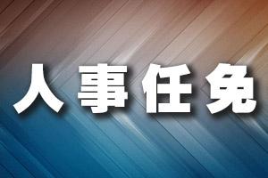 赵世勇任中共德阳市委书记