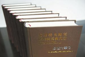 国社@四川|逾千万字、历时近十年编纂 《汶川特大地震四川抗震救灾志》出版