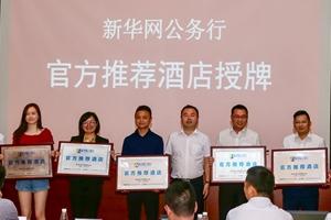 """新华网公务行正式开通酒店业务 百家酒店争相""""尝鲜"""""""