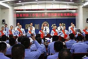 四川省公安厅集中表彰全省第三届十佳刑警