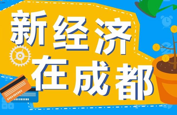新华网MG|新经济在成都