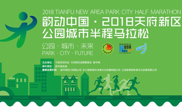 新华网直播:韵动中国·2018天府新区公园城市半程马拉松赛
