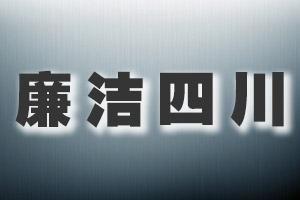 """四川省纪委公开曝光7起落实全面从严治党""""两个责任""""不力典型案例"""