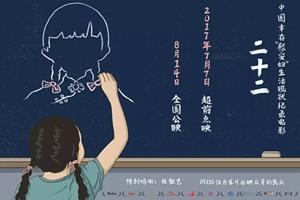 """中国电影产业研究报告发布 """"四川造""""纪录片被多位嘉宾点赞"""