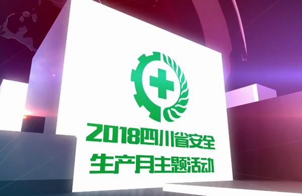 2018四川安博会6月27日启幕 设置六大核心展区九大配套活动
