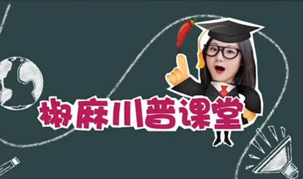"""椒麻川普课堂:在四川,有一种争斗叫""""角孽"""""""