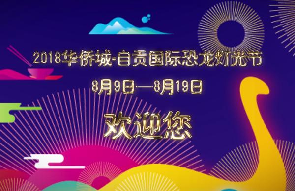 """擦亮""""盐龙灯食""""名片 四川自贡2018恐龙灯光节8月9日启幕"""