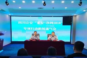 四川省公安机关严厉打击网络违法犯罪2018年已立案侦办案件1412件