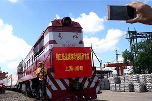 国社@四川|长三角铁路首个冷链班列抵达成都 运输价格比公路低两成