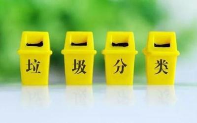 四川省就垃圾分类立法工作征求意见和建议 力争年内完成垃圾分类法规起草工作