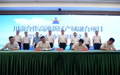 川渝政企联手打造高滩新区产城融合项目
