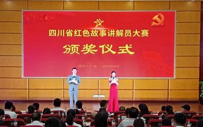 """谁是四川省红色故事""""金牌专业讲解员""""?这个大赛选出来了"""