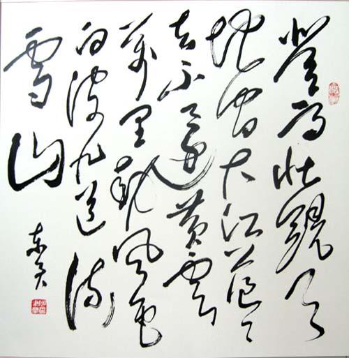 何东君书法作品欣赏-四川硬笔书法